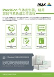 Precision - Sales One sheet (Chinese)