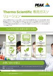 Thermo Scientific Sales One Sheet - Japanese