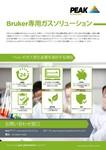 Bruker Sales One Sheet - Japanese