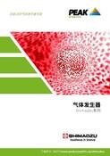 Shimadzu brochure(Chinese)