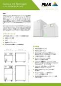 Genius XE datasheet (Japanese)