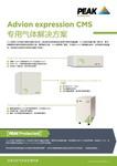 Advion data sheet(Chinese)