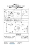 06-3210 Dual Tap Transformer - Installation Guide (Japanese)