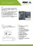 Solaris XE for Waters data sheet (Chinese)