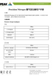 Precision Nitrogen headspace User Manual (Chinese)