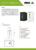Precision Hydrogen SL - Data Sheet (JP)