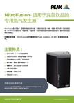 NitroFusion  data sheet(Chinese)
