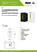 Precision SL data sheet(Chinese)