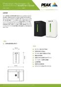 Precision Hydrogen SL - Data Sheet