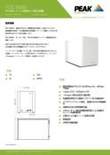 TOC 1000 - Data Sheet - JP