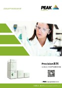 Precision - Brochure (Chinese)